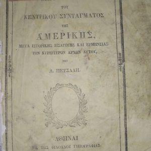 """Πωλείται συλλεκτικό τευχος """" Μετάφρασις του Κεντρικού Συντάγματος της Αμερικής """""""
