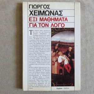 Εξι μαθηματα για τον λογο - Γιωργος Χειμωνας