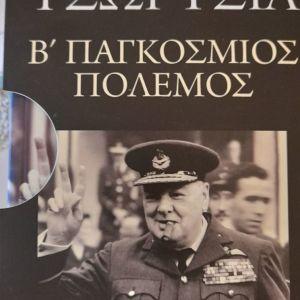 ΒΙΟΓΡΑΦΊΑ ΟΥΙΝΣΤΟΝ ΤΣΩΡΤΣΙΛ