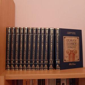 Εγκυκλοπαίδεια Η ΙΣΤΟΡΊΑ ΤΟΎ ΕΛΛΗΝΙΚΟΎ ΈΘΝΟΥΣ