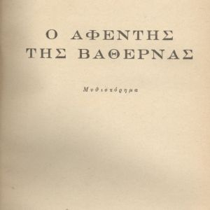"""Βιβλίο Γιάννης Σφακιανάκης """"Ο Αφέντης της Βαθέρνας"""", Έκδοση 1955"""