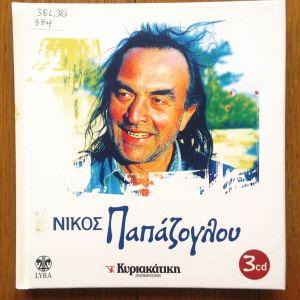 Νίκος Παπάζογλου set 3 cd