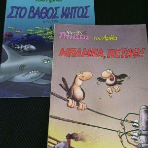 Βιβλία του Αρκα
