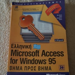 Ελληνική Microsoft Access for Windows 95 ΒΗΜΑ ΒΗΜΑ