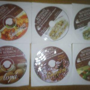 DVD ΚΟΥΖΙΝΕΣ ΤΟΥ ΚΟΣΜΟΥ 12 DVD