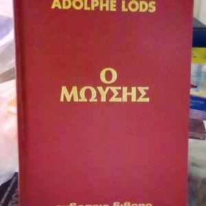Βιβλία Ορθόδοξα Χριστιανικά, ολοκαίνουρια, η τιμή για ένα