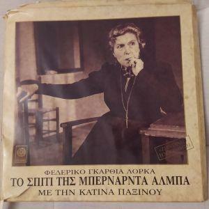 Κατίνα Παξινού - Το Σπίτι της Μπερνάρντα Αλπμα