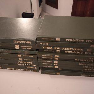 Εγκυκλοπάιδειες