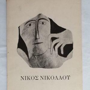 ΝΙΚΟΣ ΝΙΚΟΛΑΟΥ κατάλογος έργων του Νίκου Νικολάου που τυπώθηκε με την ευκαιρία της έκθεσης του ζωγράφου στην Γκαλερύ Ζουμπουλάκη το Νοέμβριο 1972
