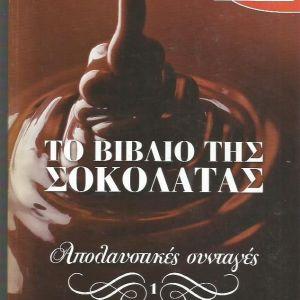 ΤΟ ΒΙΒΛΙΟ ΤΗΣ ΣΟΚΟΛΑΤΑΣ-3 ΒΙΒΛΙΑ