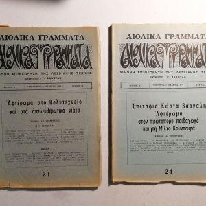 ΑΙΟΛΙΚΑ ΓΡΑΜΜΑΤΑ Δίμηνη επιθεώρηση της Λεσβιακής τέχνης (7 τεύχη)