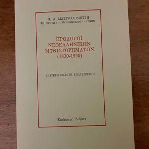 Βιβλίο. Πρόλογοι Νεοελληνικών Μυθιστορημάτων (1830-1930). Π Δ Μαστροδημήτρης. Έκδοση Δομος