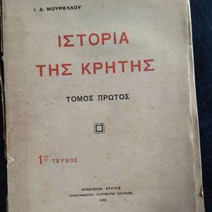 Ιστορία τής Κρήτης