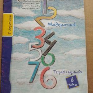 Μαθηματικα Ε΄δημοτικου Τετραδιο εργασιων, β' τευχος