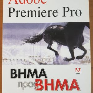 adobe premiere pro Βημα προς βημα εκμαθηση