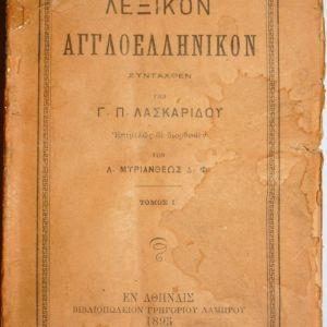 Λεξικόν Αγγλοελληνικόν - Γ. Π. Λασκαρίδου - 1895