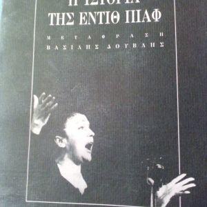 Η ιστορια της Εντιθ Πιαφ