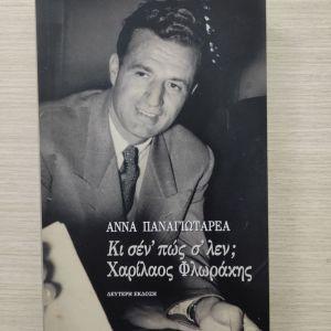 """""""Κι σέν' πώς σ' λέν; Χαρίλαος Φλωράκης"""". Συγγραφέας Άννα Παναγιωταρέα."""