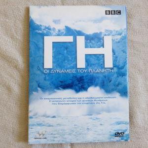 BBC Γη οι δυναμεις του πλανητη 2 DVD