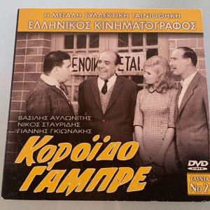 ΚορόΪδο γαμπρέ - Ελληνικός κινηματογράφος dvd