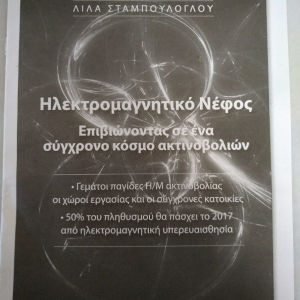 Ενθετο περιοδικού NEXUS-Ηλεκτρομαγνητικό Νέφος.