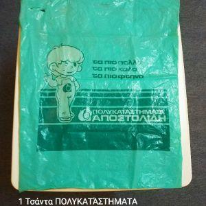 Συλλεκτικές τσάντες & συσκευασίες.