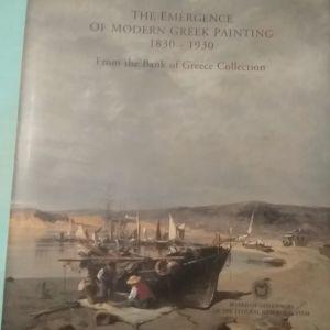The Emergence of Modern Greek Painting, 1830-1930 έκδοση 2002 από την Τράπεζα της Ελλάδας