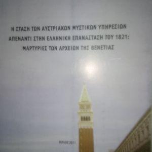 Η ΣΤΑΣΗ ΤΩΝ ΑΥΣΤΡΙΑΚΩΝ ΜΥΣΤΙΚΩΝ ΥΠΗΡΕΣΙΩΝ ΑΠΕΝΑΝΤΙ ΣΤΗΝ ΕΛΛΗΝΙΚΗ ΕΠΑΝΑΣΤΑΣΗ ΤΟΥ 1821-ΜΑΡΤΥΡΙΕΣ ΤΩΝ ΑΡΧΕΙΩΝ ΤΗΣ ΒΕΝΕΤΙΑΣ