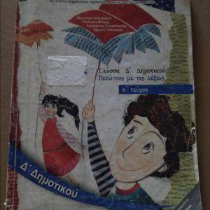 Βιβλιο *Γλώσσα Δ΄ δημοτικού 2012*