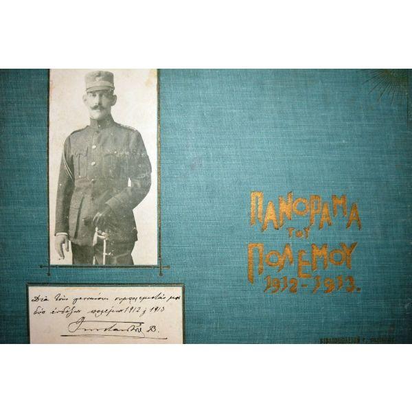 panorama tou polemou 1912 - 1913