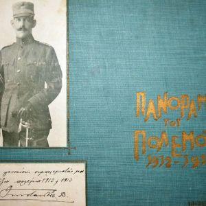 Πανόραμα του πολέμου 1912 - 1913