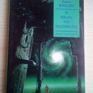 Επιστημονικής Φαντασίας << Η βίβλος του Διαστήματος>>