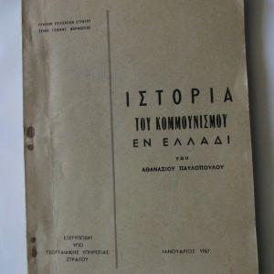 Ιστορία του ΚΟΜΜΟΥΝΙΣΜΟΥ στην Ελλάδα