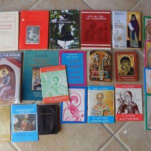 ορθοδοξα βιβλια και βιοι αγιων