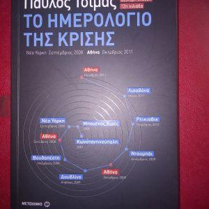 Βιβλίο   Το ημερολόγιο της κρίσης - Παύλος Τσίμας