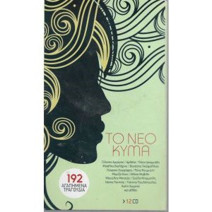12 CD ΚΑΣΕΤΙΝΑ  / TO NEO KYMA /  192 ΑΓΑΠΗΜΈΝΑ ΤΡΑΓΟΎΔΙΑ