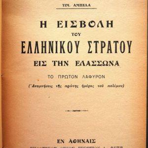 Η εισβολή του Ελληνικού στρατού εις την Ελασσώνα - Τιμ. Αμπελά - 1914