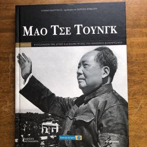 Μαο Τσε Τουνγκ Πρόσωπα
