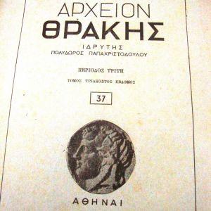ΑΡΧΕΙΟΝ ΘΡΑΚΗΣ.τόμος 37 .1974.ΠΕΡΙΕΧΟΜΕΝΑ
