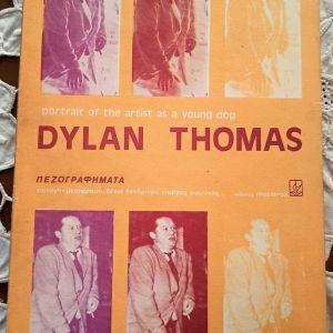 DYLAN THOMAS πεζογραφήματα