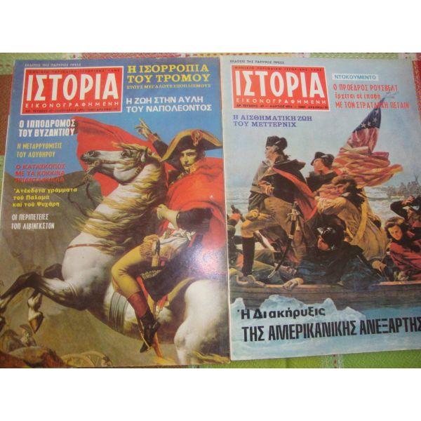 ikonografimeni istoria. tefchi:69 k΄67