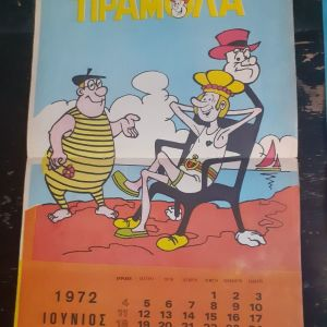 Αφισες-ημερολογια Τιραμολα και Σεραφινο.