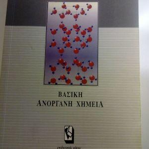 Βιβλία Ιατρικά