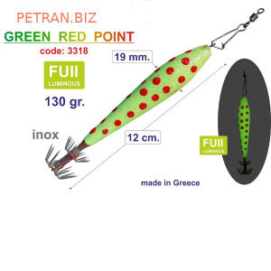 GREEN RED POINT 130gr.