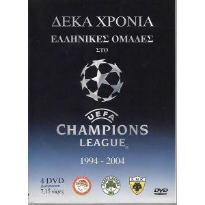 4 / DVD / ΔΕΚΑ ΧΡΟΝΙΑ ΕΛΛΗΝΙΚΕΣ ΟΜΑΔΕΣ / CHAMPIONS LEAGUE 1994 - 2004 /  ORIGINAL DVD
