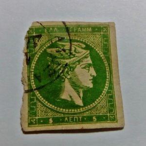 ΜΕΓΑΛΗ ΚΕΦΑΛΗ ΕΡΜΗ - 5 ΛΕΠΤΑ 1875 - 1880