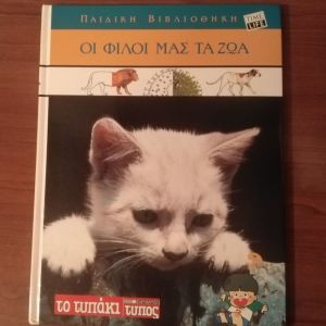 Βιβλιο Οι φιλοι μας τα ζωα