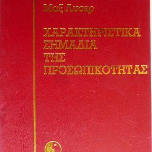 Χαρακτηριστικά Σημάδια της Προσωπικότητας. Μαξ Λύσερ. 1979