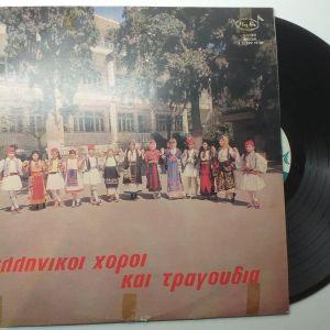 Ελληνικοι χοροι και τραγουδια 33lp
