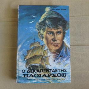 Δεκαπενταετης πλοιαρχος εκδοσεις αστερος 1976